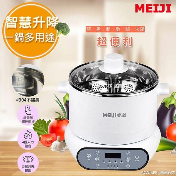 【勳風】MEIJI微電腦3L升降電火鍋/蒸煮鍋/料理鍋 (HF-N8346)