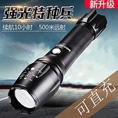 強光手電筒led充電超亮家用戶外遠射5000氙氣燈1000多功能特種兵w ATF「青木鋪子」