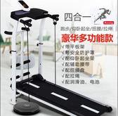 佳道跑步機家用款小型女男室內宿舍用機械摺疊簡易迷你走步機HM 跑步機