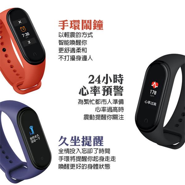 【coni shop】小米手環4 第四代 現貨 快速出貨 免運 運動手環 心率檢測 睡眠監測 鬧鐘 久坐提醒