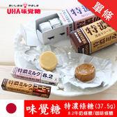 日本 UHA 味覺糖 特濃8.2牛奶條糖 特濃咖啡條糖 37.5g 牛奶糖 咖啡糖 進口零食