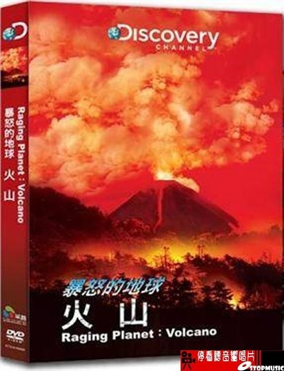 【停看聽音響唱片】【DVD】暴怒的地球: 火山