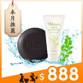 清爽體香皂+凝膠組合(去狐臭汗味異味保濕)