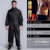 (百貨週年慶)爆汗服衣暴汗服男套裝爆汗褲大尺碼健身運動服桑拿出汗服發汗衣