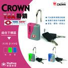 CROWN 皇冠  海關鎖  C-5134   旅遊配件  TSA鑰匙鎖  MyBag得意時袋