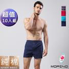 【MORINO摩力諾】耐用織帶格紋純棉四角褲 平口褲(超值10件組)
