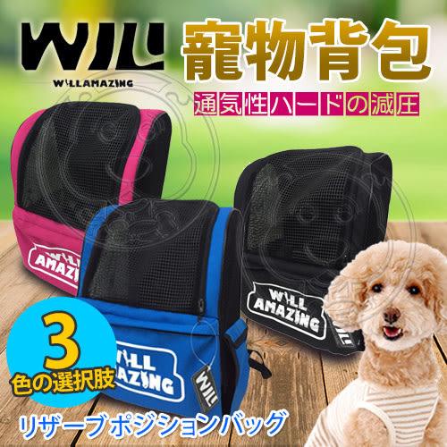【 ZOO寵物樂園 】WILLamazing》XR-01系列雙肩透氣減壓寵物背包