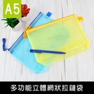 珠友 WA-50082 A5/25K多功能立體網狀拉鏈袋/收納袋/網狀拉鍊袋