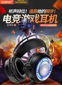 電腦耳機頭戴式臺式電競遊戲耳麥網吧帶麥話筒cf 沸點奇跡
