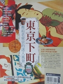 【書寶二手書T1/旅遊_D2Q】東京下町,邂逅老東京的迷人風景_TRAVELER Luxe旅人誌 編輯室