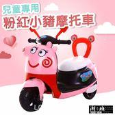 『潮段班』【VR030126】早教兒童智能粉紅小豬豬小妹電動車摩托車機車寶寶玩具母嬰用品遙控玩具