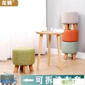 交換禮物 小凳子時尚創意圓布藝矮墩茶几凳家用沙發凳實木換鞋凳兒童小板凳