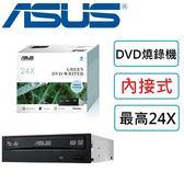 【免運分期0利率】ASUS 華碩 DRW-24D5MT / 節省超過 50% 的耗電量 / 原廠保固1年