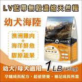 買5包送1包- LV藍帶無穀濃縮天然狗糧1LB(450g) - 幼犬 / 母犬 (海陸+膠原蔬果)