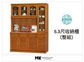 【MK億騰傢俱】AS285-01樟木色5.3尺收納餐櫃全組