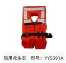 救生衣大人船用專業船檢救生衣ccs認證標準型帶燈新標準救生衣 小山好物