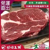 勝崎 紐西蘭PS濕式熟成沙朗牛排10片組 (280公克±10%/1片)【免運直出】