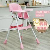 小孩餐桌椅 多功能兒童餐椅便攜可摺疊 寶寶吃飯餐椅子 嬰兒座椅   HM 居家物語
