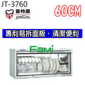 【fami】喜特麗 烘碗機 懸掛式 JT 3760 (60CM)*一般殺菌*烘碗機