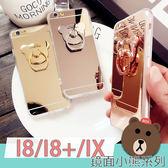蘋果 iPhone8 Plus i8 iPhoneX IX 手機殼 支架 送掛繩 保護殼 鏡面小熊系列 軟殼