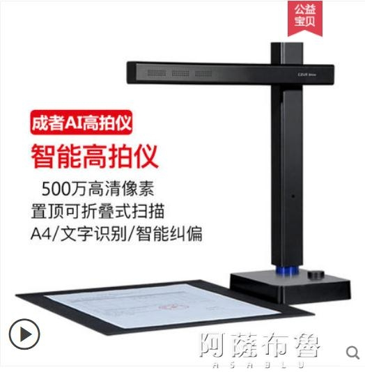 掃描儀 CZUR成者科技Aura 書籍成冊掃描儀ET18 16 A4圖書本高拍儀智慧A3高清證件 阿薩布魯