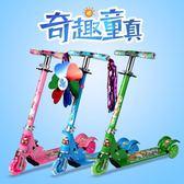 滑板車兒童3-6歲小孩三輪折疊閃光踏板車滑滑車升降玩具車  ys1083『寶貝兒童裝』