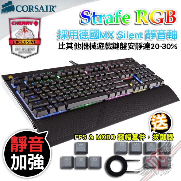 [ PC PARTY ] 海盜船 Corsair Strafe RGB 全新靜音版 紅軸 全彩 電競機械式鍵盤 新K70