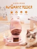 餵食器貓咪自動喂食器喂水二合一體狗狗喝飲水吃飯投食貓碗糧盆寵物用品 玩趣3C