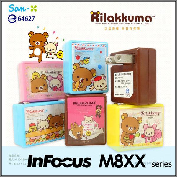 ☆正版授權 方型拉拉熊 USB充電器/旅充/鴻海 InFocus M810/M812/M808