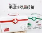 家用藥箱收納盒大容量家庭裝備用儲藥品箱子小號箱雙層醫藥箱 小時光生活館