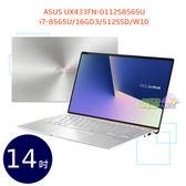 ASUS UX433FN-0112S8565U 14吋 ◤0利率◢ ZenBook 14 筆電 (i7-8565U/16GD3/512SSD/W10)