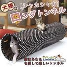 PetLand寵物樂園《寵喵樂》單層點點螺旋貓玩具 / 貓隧道 - 咖啡色