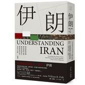伊朗: 被消滅的帝國,被出賣的主權,被低估的革命,被詛咒的石油,以及今日的--伊..