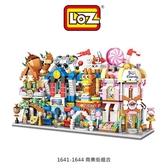LOZ 迷你鑽石小積木 1641-1644 街景系列 堅果店 遊戲聽 玩具店 糖果店 正版樂高 迷你積木