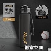 tritan運動大水杯子男大容量太空茶杯耐高溫健身便攜塑料水瓶水壺 創意新品
