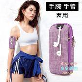 運動手機套 運動手機臂套裝備跑步手機臂包小手腕包戶外健身髮帶胳膊款通用袋 16色