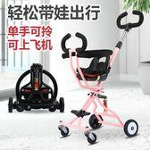 遛娃溜娃神器一鍵折疊帶娃出門兒童輕便攜1-3-5歲三輪車手推車CY『韓女王』