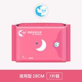 愛康衛生棉 - 夜用型 【任選15包$649】