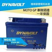 【 DYNAVOLT 藍騎士 】 奈米膠體電池 MG4L-BS 機車 4號電池 YTX4L 【 哈家人 】油Shop
