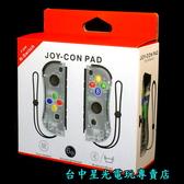 【NS週邊】 Switch 副廠 Joy-Con 左右手控制器 雙手把 透明/黑/黃 【六軸 體感 震動】台中星光電玩