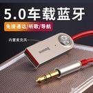 藍芽接收器轉usb音箱汽車音頻接收器藍芽適配器5.0  享購