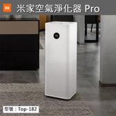 【正版台灣官網公司貨】小米 MI 米家 空氣淨化器Pro OLED螢幕 空氣機 清淨機 PM2.5 Top-182