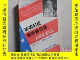 二手書博民逛書店罕見美國總統就職演說集--及背景與評論:1905~1993Y25