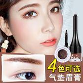 眉筆 氣墊染眉膏眉筆眉粉 防水防汗不脫色 自然持久非韓國帶眉刷 芭蕾朵朵