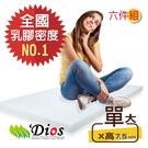 【學生宿舍床墊】六件組-3.5尺單大天然乳膠床墊+乳膠枕+床包+枕套 迪奧斯 Dios