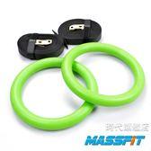 馬西可調節健身房家用體操比賽用健身吊環 引體向上倒掛MASSFIT一件免運