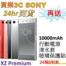 SONY XZ Premium 雙卡手機,送 10000mAh行動電源+清水套+玻璃保護貼,24期0利率,神腦代理