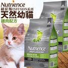 【培菓平價寵物網】紐崔斯INFUSION天然幼貓雞肉配方貓糧-1.13kg