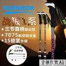 登山杖2020科德諾戶外鋁合金3節伸縮登山杖外鎖超輕直柄爬山滑雪手【極致男人】