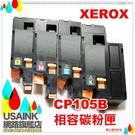 USAINK ☆FUJI XEROX CT201593 紅色相容碳粉匣 適用 Fuji Xerox CP105b/CP205/CM205b /CP105/CM205